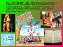 Ісаак Ньютон (1643 – 1727) –створив першу фундаментальну фізичну теорію – кла...