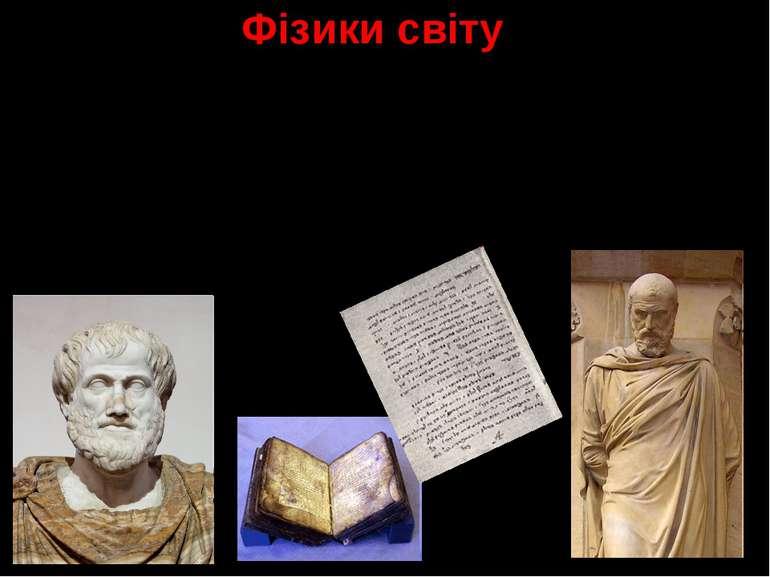 Фізики світу Арістотель (384 – 322 до н.е.) – давньогрецький вчений, він дав ...