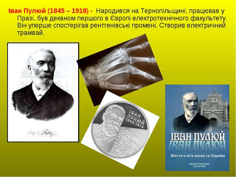 Іван Пулюй (1845 – 1918) - Народився на Тернопільщині, працював у Празі, був ...