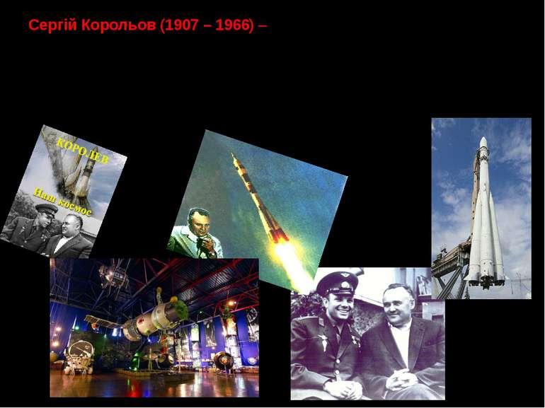 Сергій Корольов (1907 – 1966) – видатний радянський учений і конструктор. Нар...