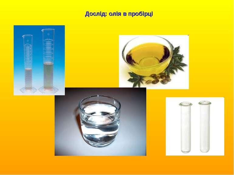 Дослід: олія в пробірці