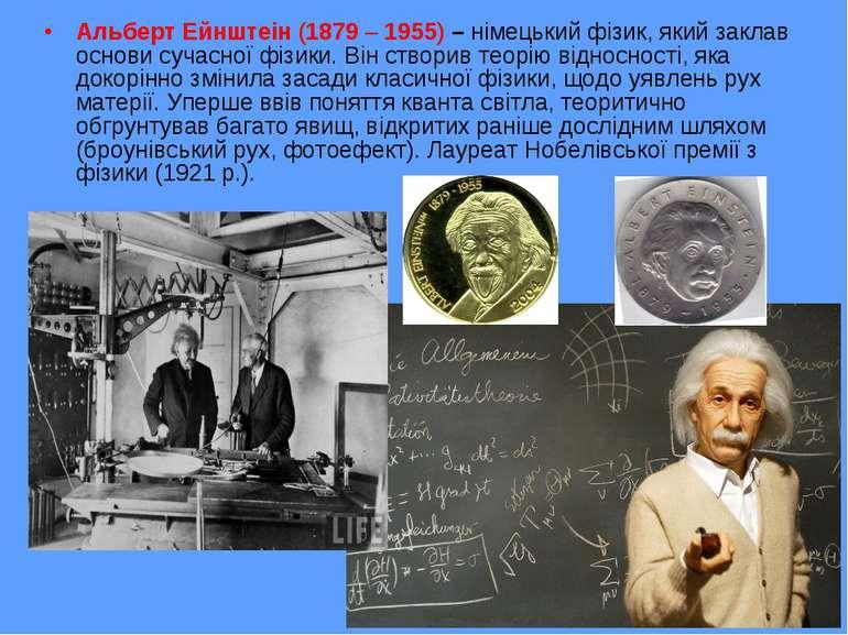 Альберт Ейнштеін (1879 – 1955) – німецький фізик, який заклав основи сучасної...