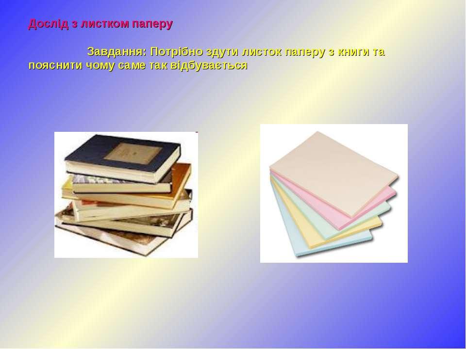 Дослід з листком паперу Завдання: Потрібно здути листок паперу з книги та поя...