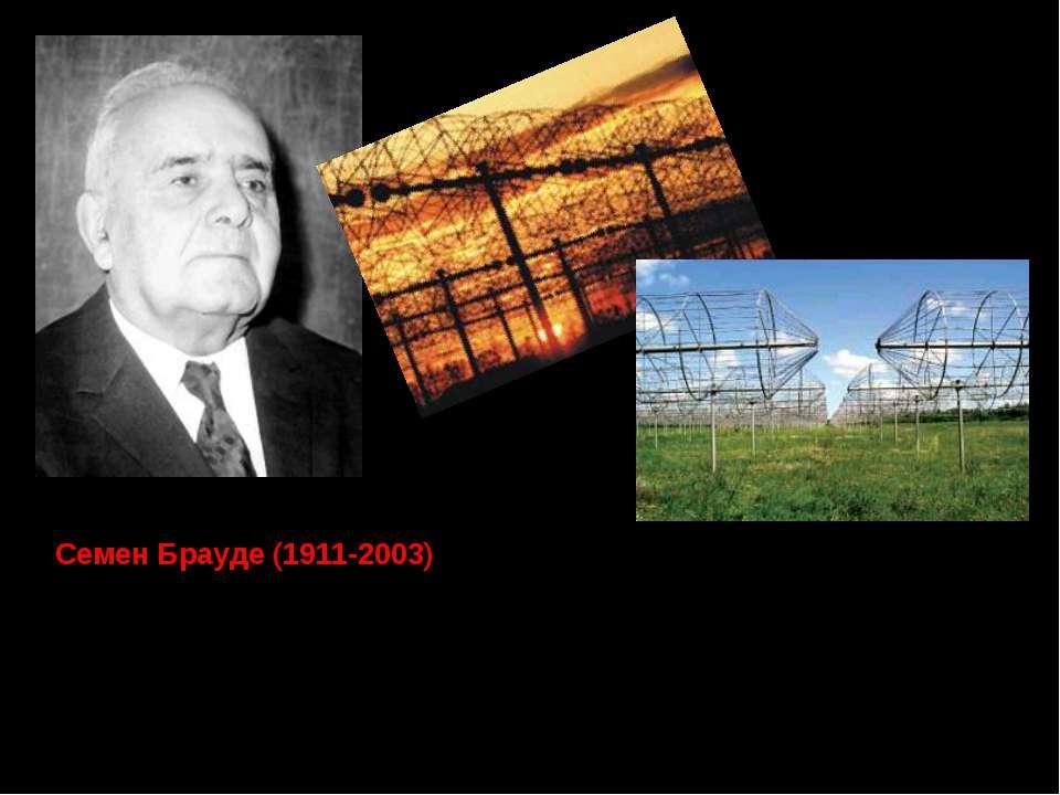 Семен Брауде (1911-2003) – радіофізик, академік. Народився у Полтаві. З 1955 ...