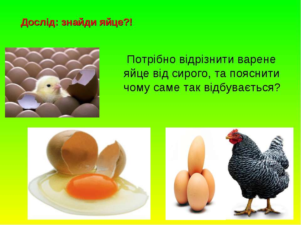 Дослід: знайди яйце?! Потрібно відрізнити варене яйце від сирого, та пояснити...
