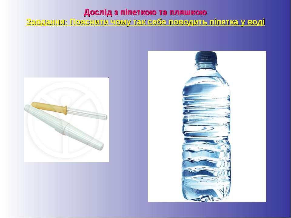 Дослід з піпеткою та пляшкою Завдання: Пояснити чому так себе поводить піпетк...