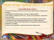 Інноваційні форми роботи – педагогічний десант (виступ педагогів в організаці...