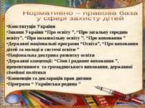 """Конституція України Закони України """"Про освіту """", """"Про загальну середню освіт..."""