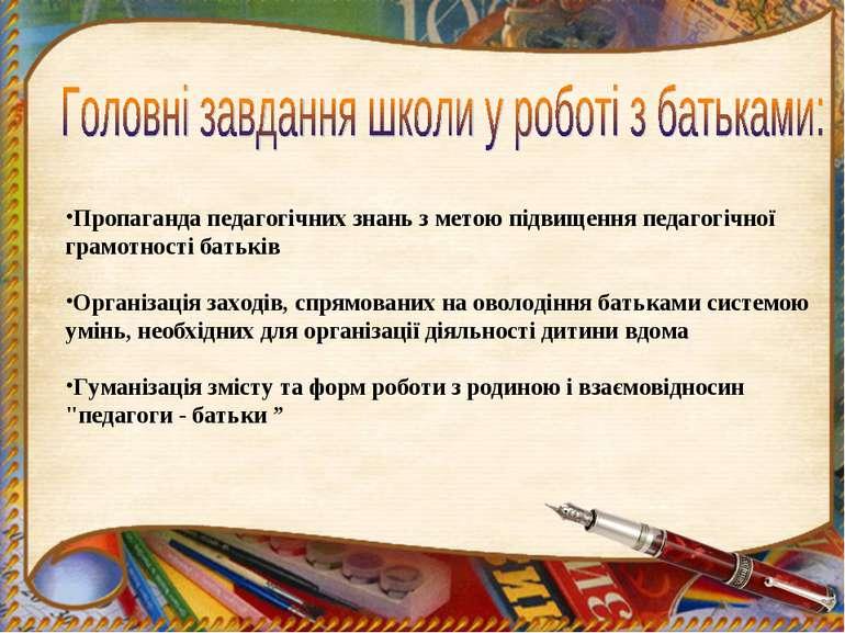 Пропаганда педагогічних знань з метою підвищення педагогічної грамотності бат...