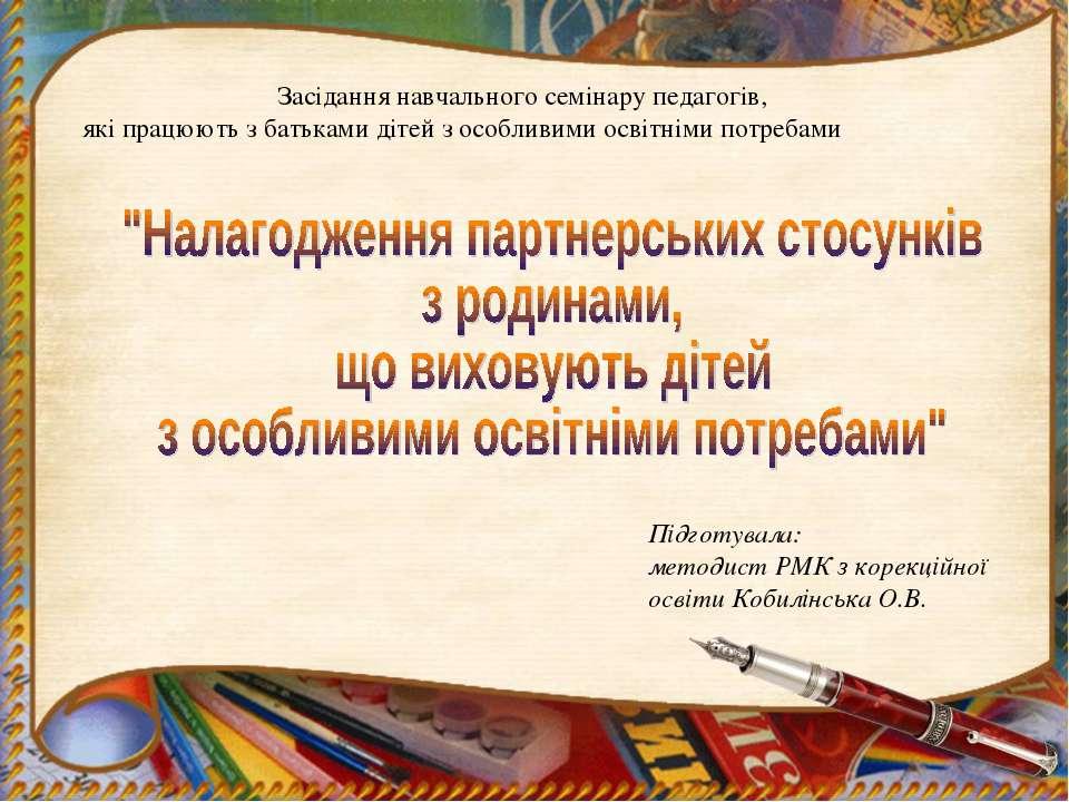 Підготувала: методист РМК з корекційної освіти Кобилінська О.В. Засідання нав...
