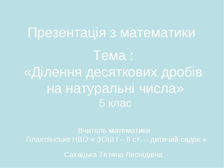 Презентація з математики Тема : «Ділення десяткових дробів на натуральні числ...