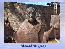 Іванов Віктор