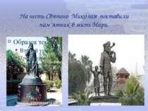 На честь Святого Миколая поставили пам'ятник в місті Мири.