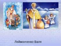 Леймонченко Валя