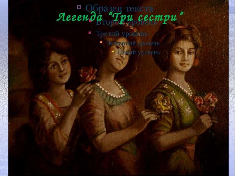 """Легенда """"Три сестри"""""""