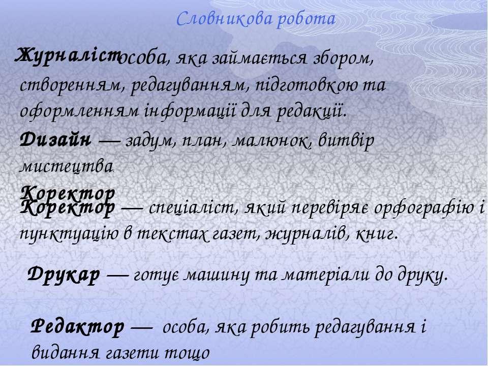 Словникова робота - особа, яка займається збором, створенням, редагуванням, п...