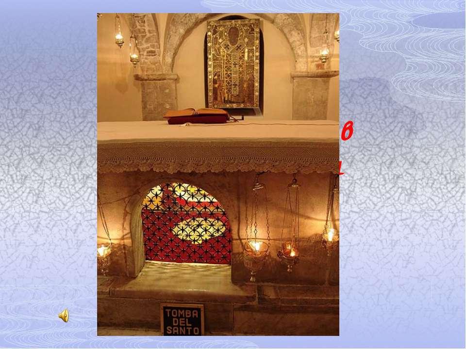 Перенесення мощів Святого Миколя