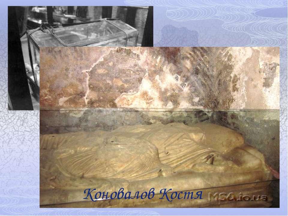 Коновалов Костя