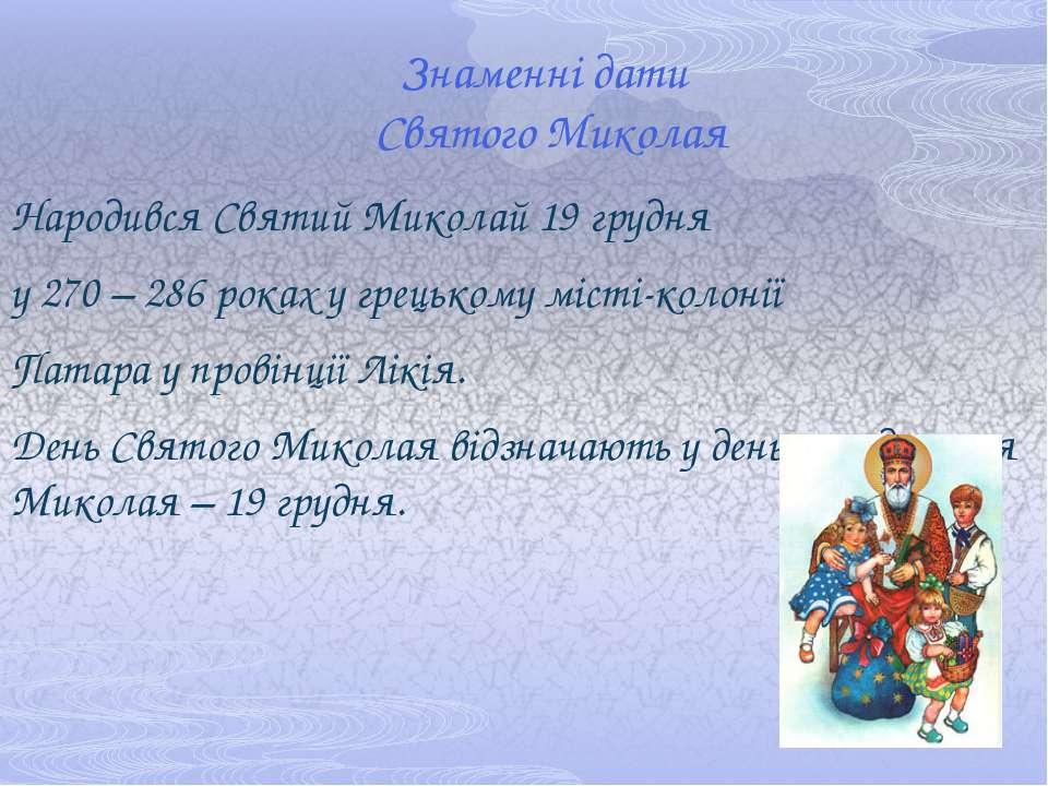 Знаменні дати Святого Миколая Народився Святий Миколай 19 грудня у 270 – 286 ...