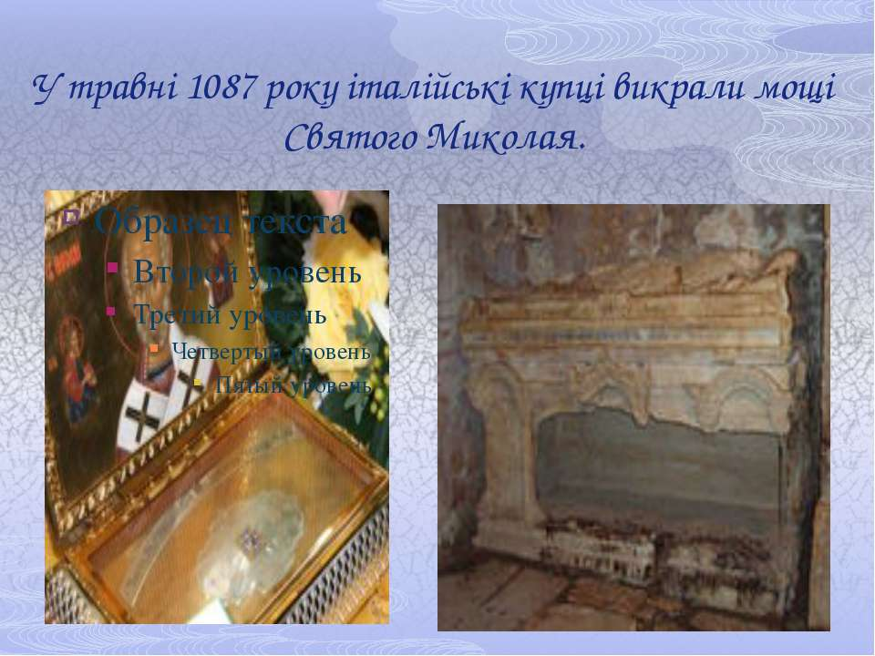 У травні 1087 року італійські купці викрали мощі Святого Миколая.