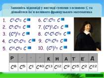 Запишіть відповіді у вигляді степеня з основою С та дізнайтеся ім`я великого ...