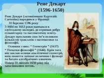 Рене Декарт (1596-1650) Рене Декарт (латинізоване Картезій; Cartesius) народи...