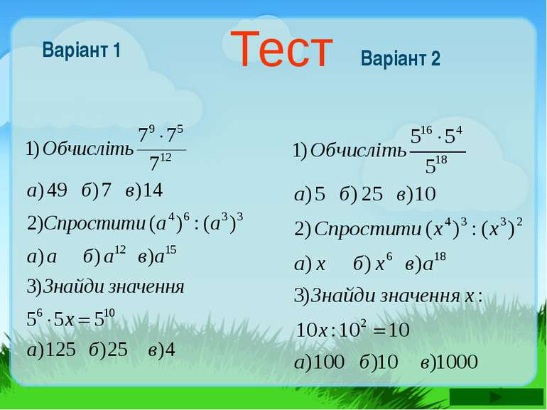 Тест Варіант 1 Варіант 2