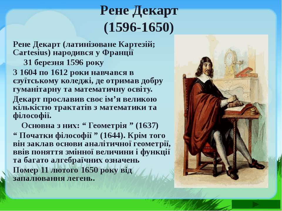 Рене Декарт (1596-1650) Рене Декарт (латинізоване Картезій; Cartesius) народи...