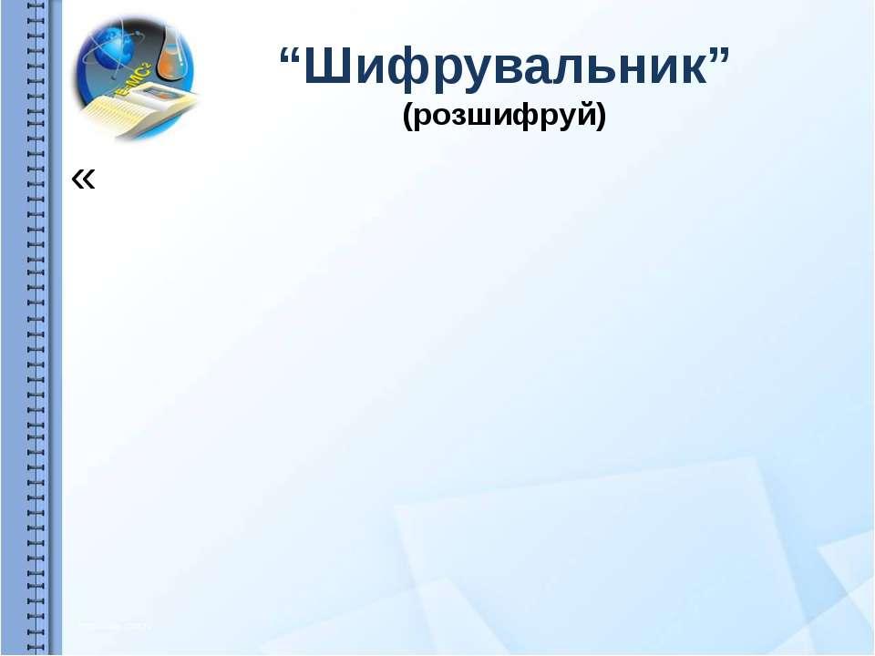 """""""Шифрувальник"""" (розшифруй)"""