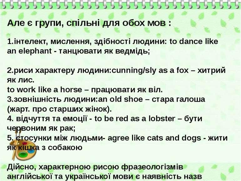 Але є групи, спільні для обох мов : 1.інтелект, мислення, здібності людини: t...