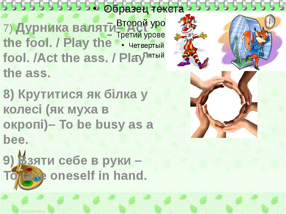 7) Дурника валяти– Act the fool. / Play the fool. /Act the ass. / Play the as...