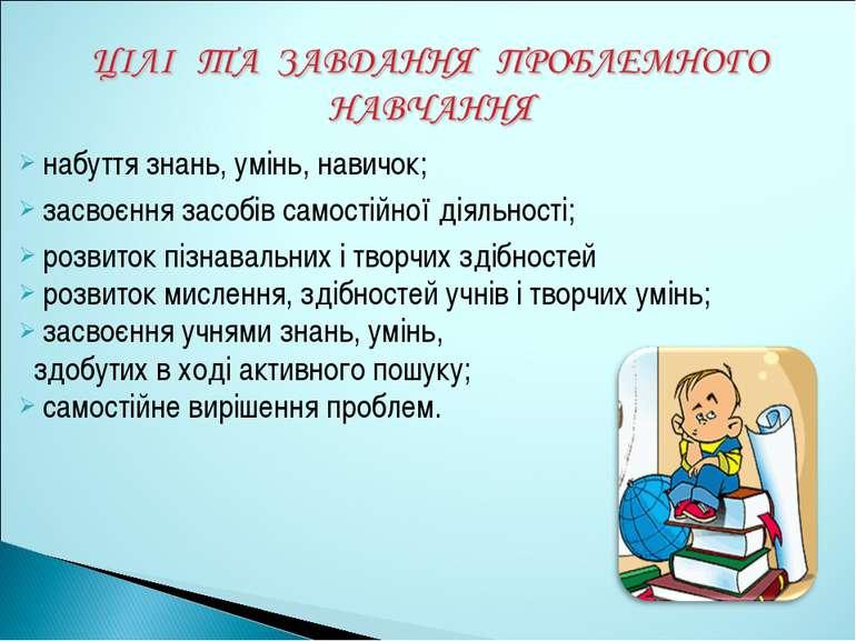 набуття знань, умінь, навичок; засвоєння засобів самостійної діяльності; розв...