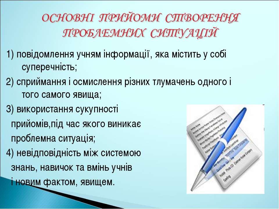 1) повідомлення учням інформації, яка містить у собі суперечність; 2) сприйма...