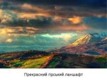 Прекрасний гірський ланшафт