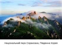 Національний парк Сораксана, Південна Корея