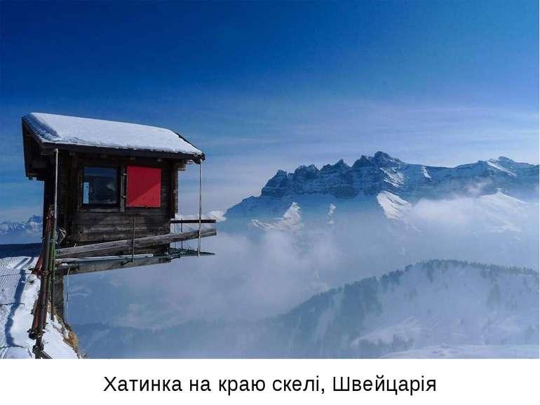 Хатинка на краю скелі, Швейцарія