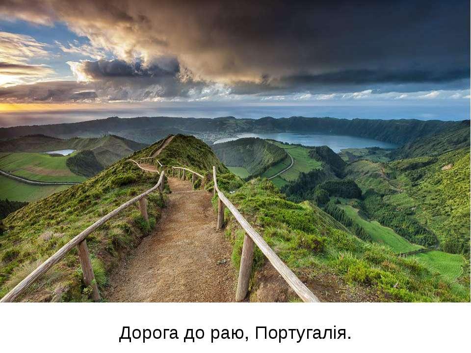 Дорога до раю, Португалія.
