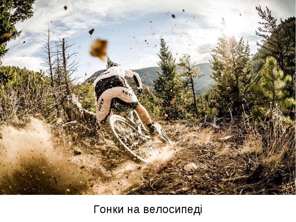 Гонки на велосипеді