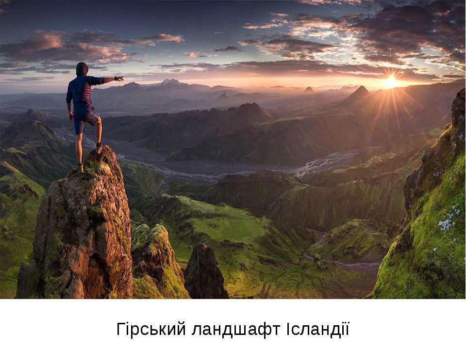 Гірський ландшафт Ісландії