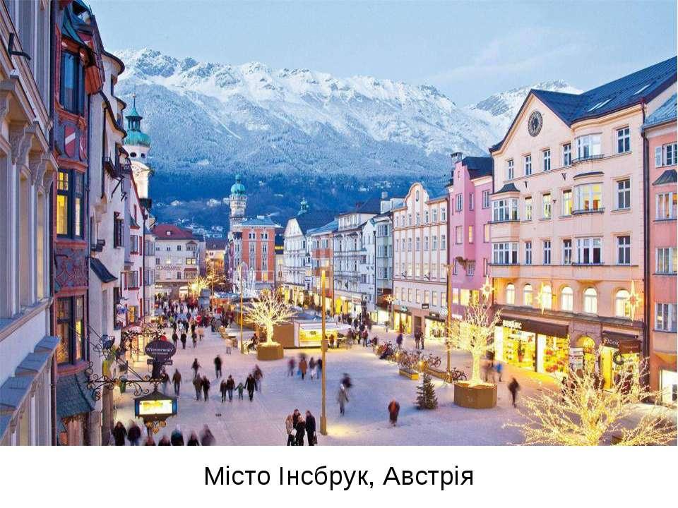 Місто Інсбрук, Австрія