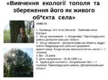 «Вивчення екології тополя та збереження його як живого об*єкта села» АНКЕТА ...