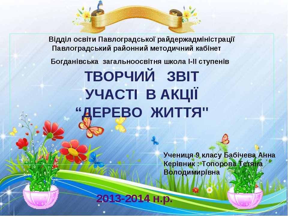 Відділ освіти Павлоградської райдержадміністрації Павлоградський районний мет...