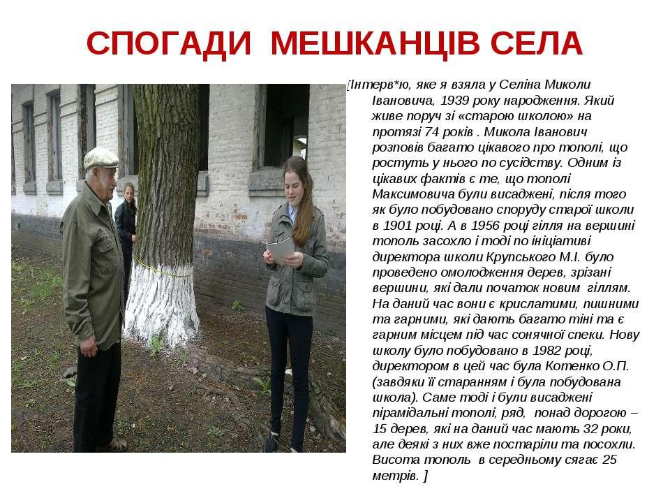 СПОГАДИ МЕШКАНЦІВ СЕЛА [Інтерв*ю, яке я взяла у Селіна Миколи Івановича, 1939...