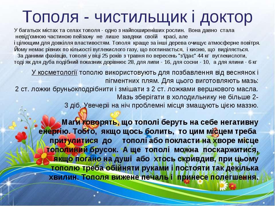 Тополя-чистильщикідоктор Убагатьохмістах та селахтополя-однознайпо...