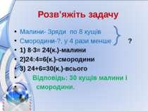 Розв'яжіть задачу Малини- 3ряди по 8 кущів Смородини-?, у 4 рази менше ? 1) 8...