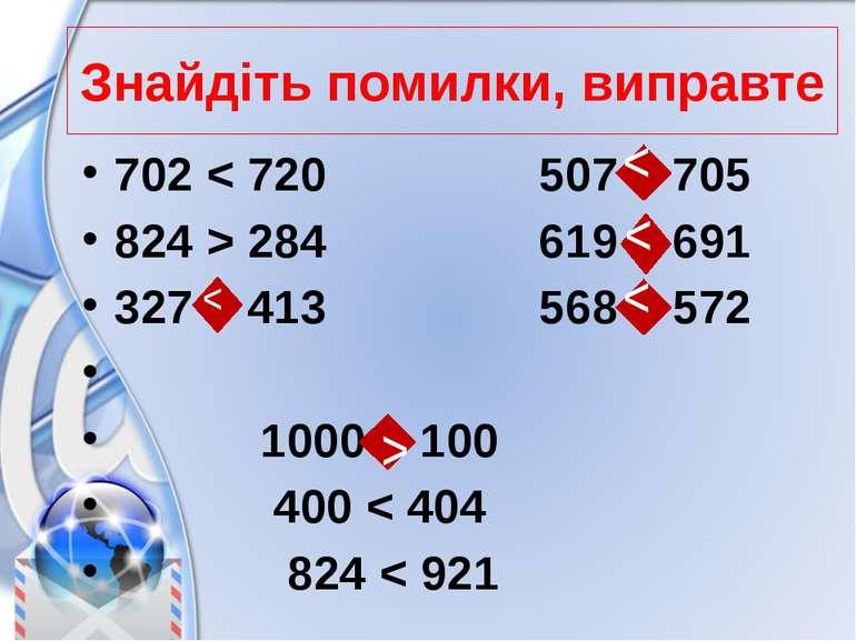 Знайдіть помилки, виправте 702 < 720 507 > 705 824 > 284 619 > 691 327 > 413 ...