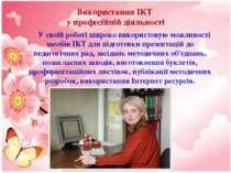 У своїй роботі широко використовую можливості засобів ІКТ для підготовки през...