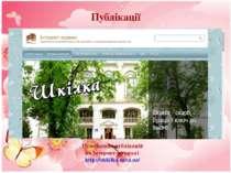 Публікації Розміщення публікацій на Інтернет-журналі http://shkilka.ucoz.ua/