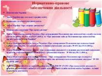 Конституція України Закон України про загальну середню освіту Концепція загал...