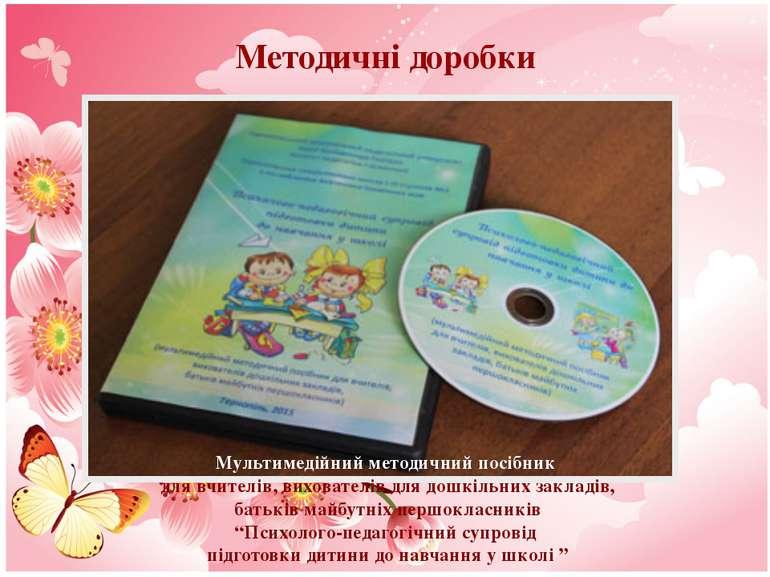 Методичні доробки Мультимедійний методичний посібник для вчителів, вихователі...
